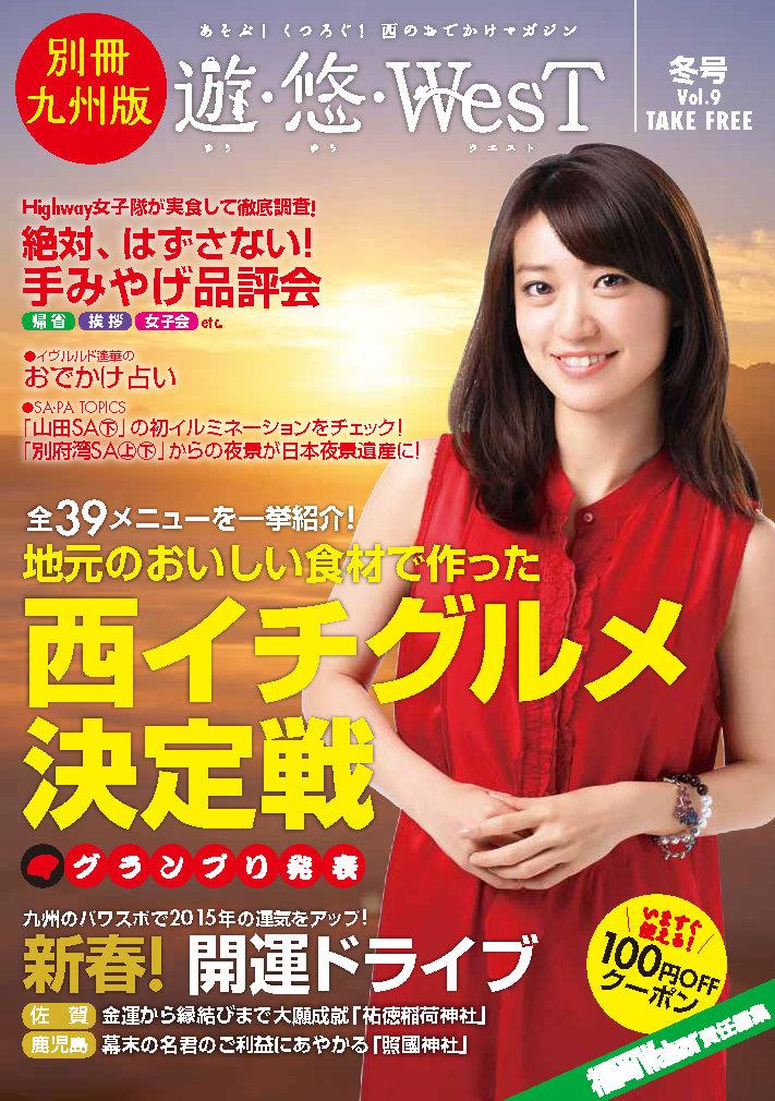 pdf-yuyu-2014winter-kyushu_ページ_01