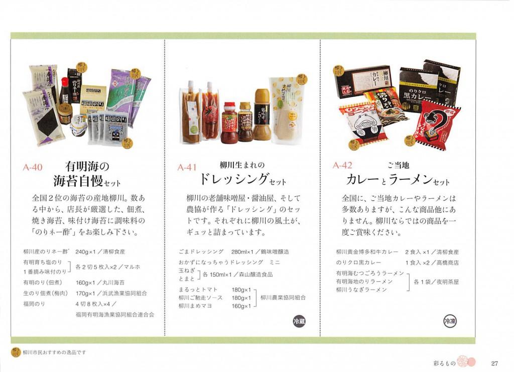 1-furusato_ページ_29