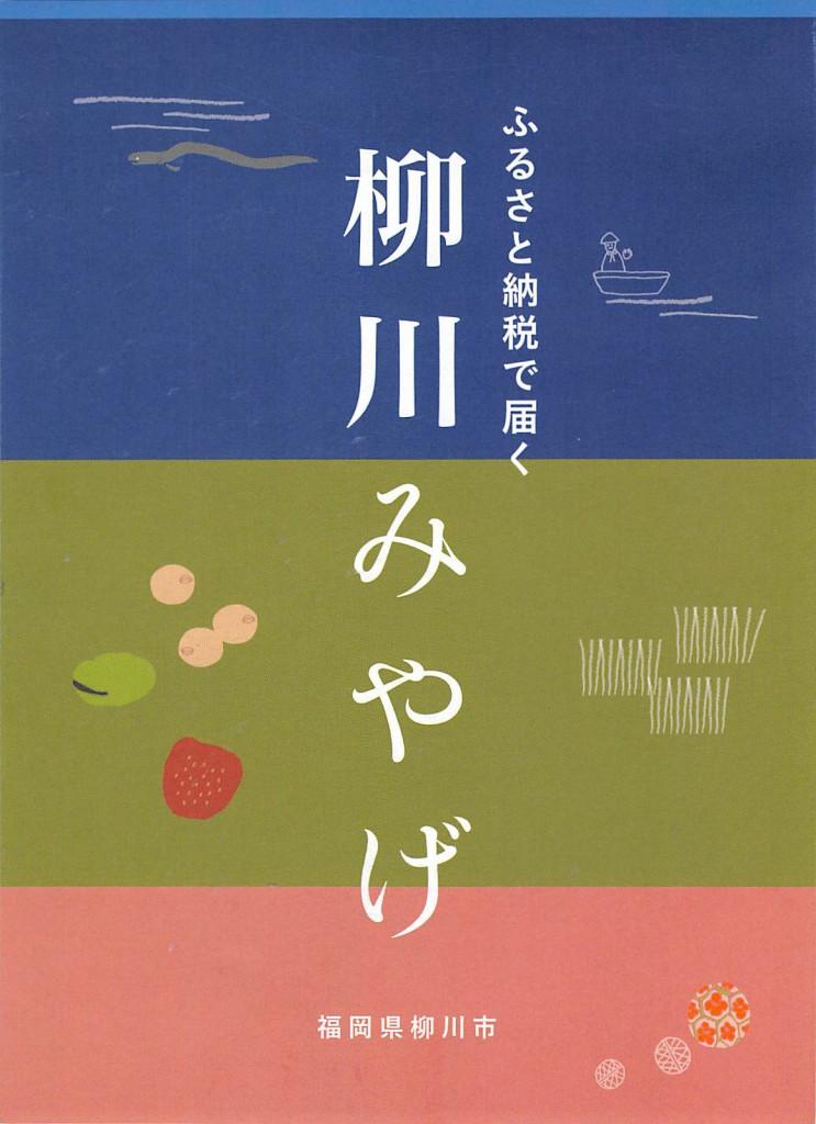 1-furusato_ページ_01
