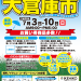 7月3日(日)10日(日)イケヒコ大倉庫市さんに出店します!