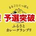 緊急報告!【東京】ふるさとカレーグランプリ予選突破しました!