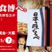 「17食博覧会・大阪 日本の祭り 日本の味くらべに出店してきます