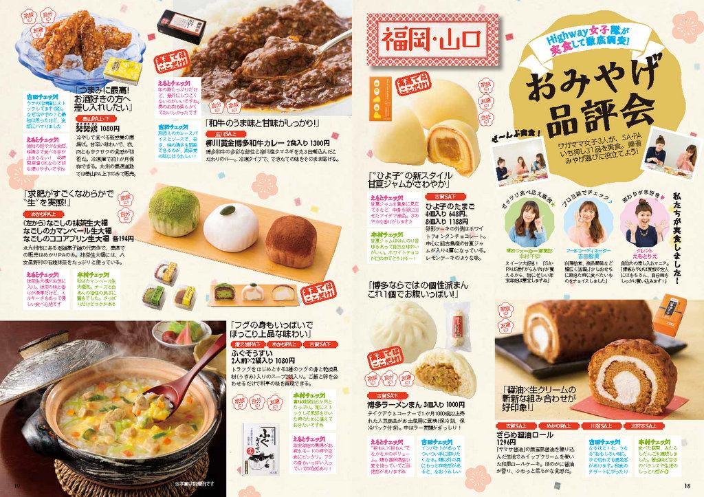 pdf-yuyu-2014winter-kyushu_ページ_10